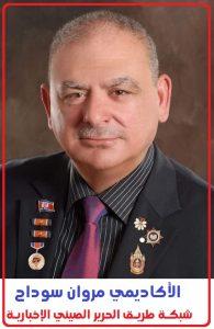 الأكاديمي مروان سوداح