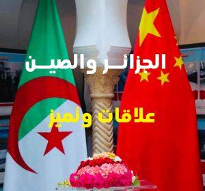الجزائر والصين.. علاقات وتميز