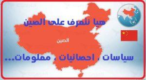 نافدة شفافة على الصين