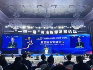 """افتتاح منتدى تنمية الطاقة النظيفة فى إطار مبادرة """"الحزام والطريق"""" يوم 29 سبتمبر الحالي فى شينينغ."""