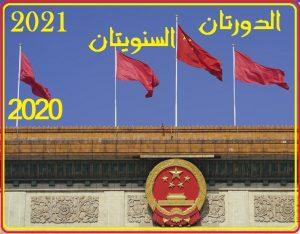 الدورتان السنويتان 2020 - 2021
